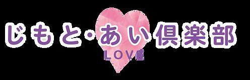じもとあい倶楽部ロゴ.png