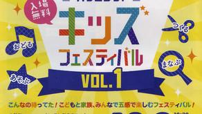 パリコレッ!キッズフェスティバル vol.1 at 町田パリオ