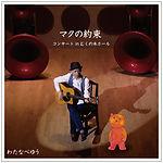 watanabeyu_album_maku.jpg