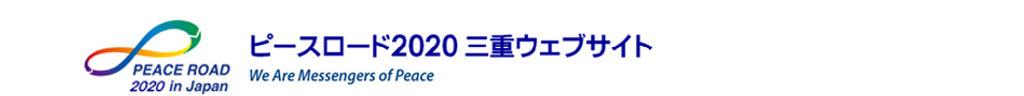 ピースロード2020ロゴ三重サイト02cut.jpg