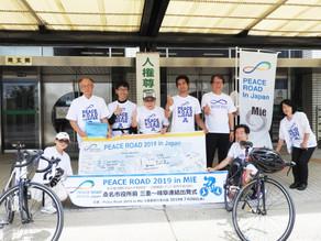 桑名市役所 3年連続のPeace Road表敬訪問2019(三重県実行委員会)