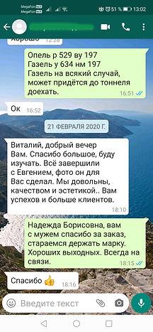 Screenshot_20200318_130258_com.whatsapp.