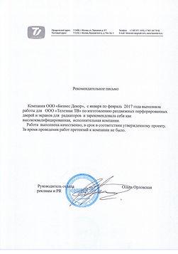 """Благодарность компании Baudeco от передачи """"Фазенда"""""""