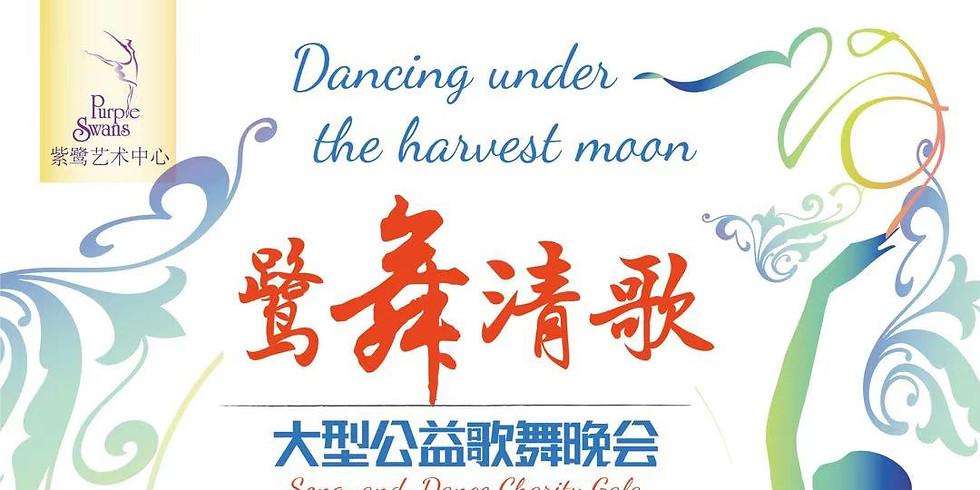 Dancing under the Harvest Moon