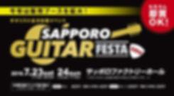 SAPPRO GUITAR FESTA 2016