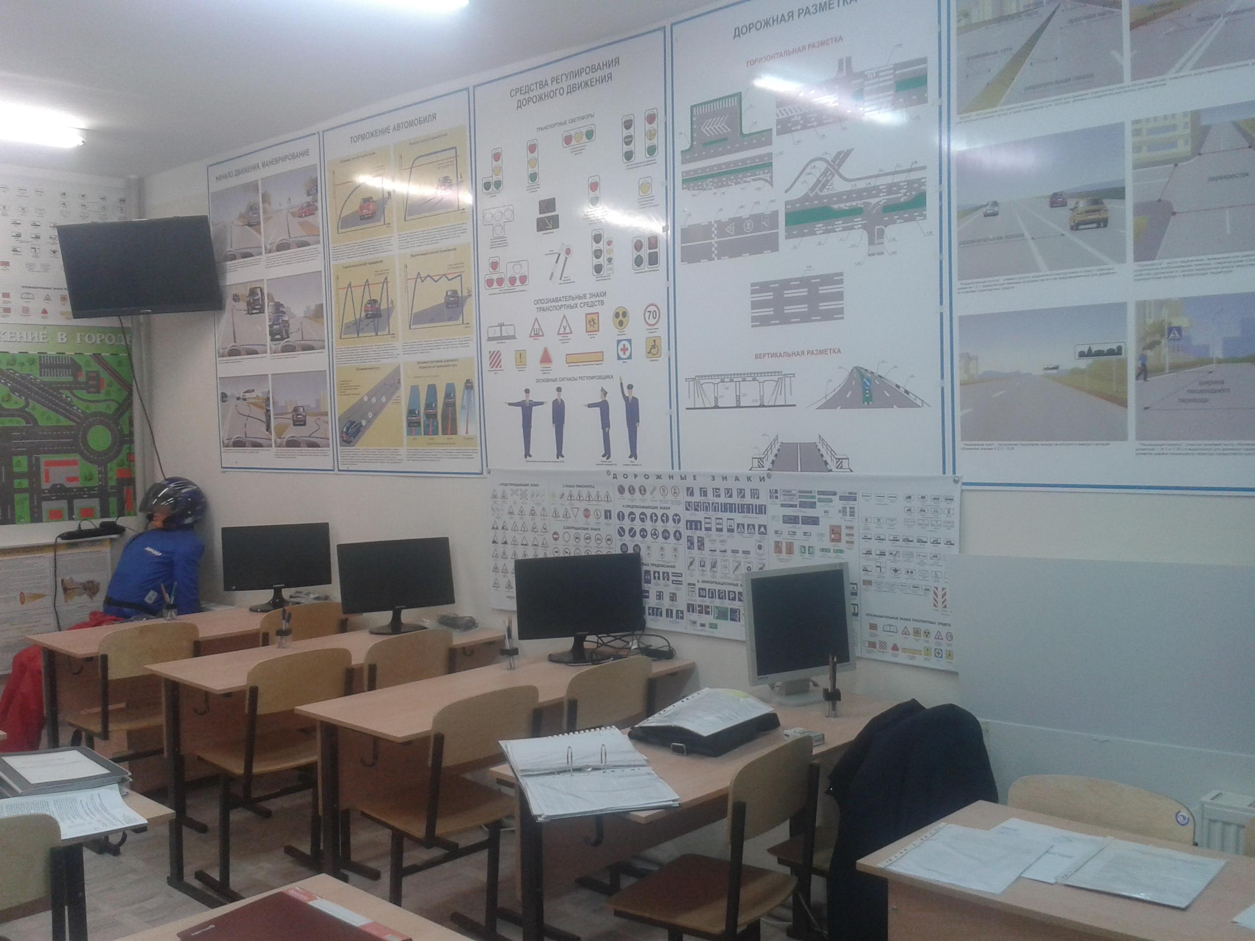 учебный кабинет Автошколы  (3).jpg