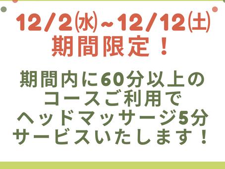 12月キャンペーン☆