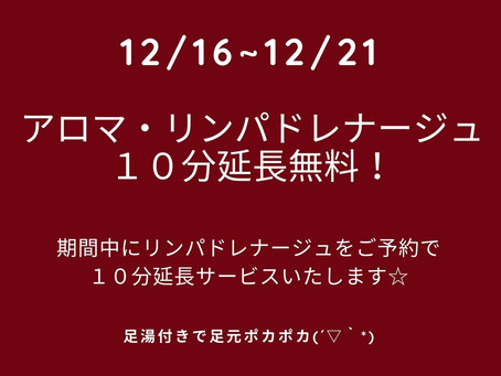 12月キャンペーン第2段!