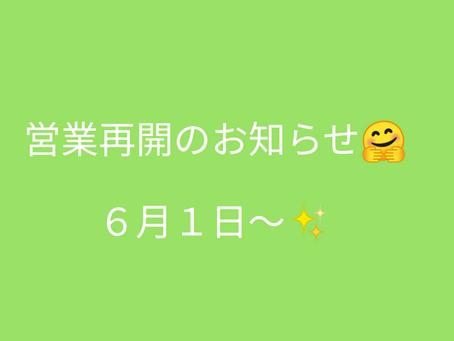 6/1~営業再開🤠