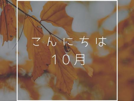 こんにちは10月