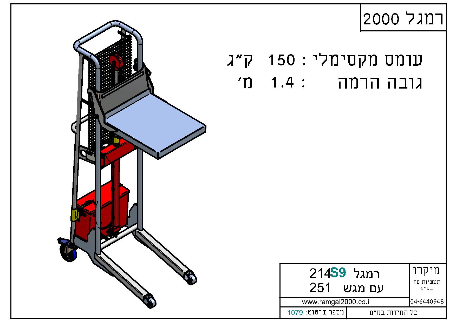 98-10214S9