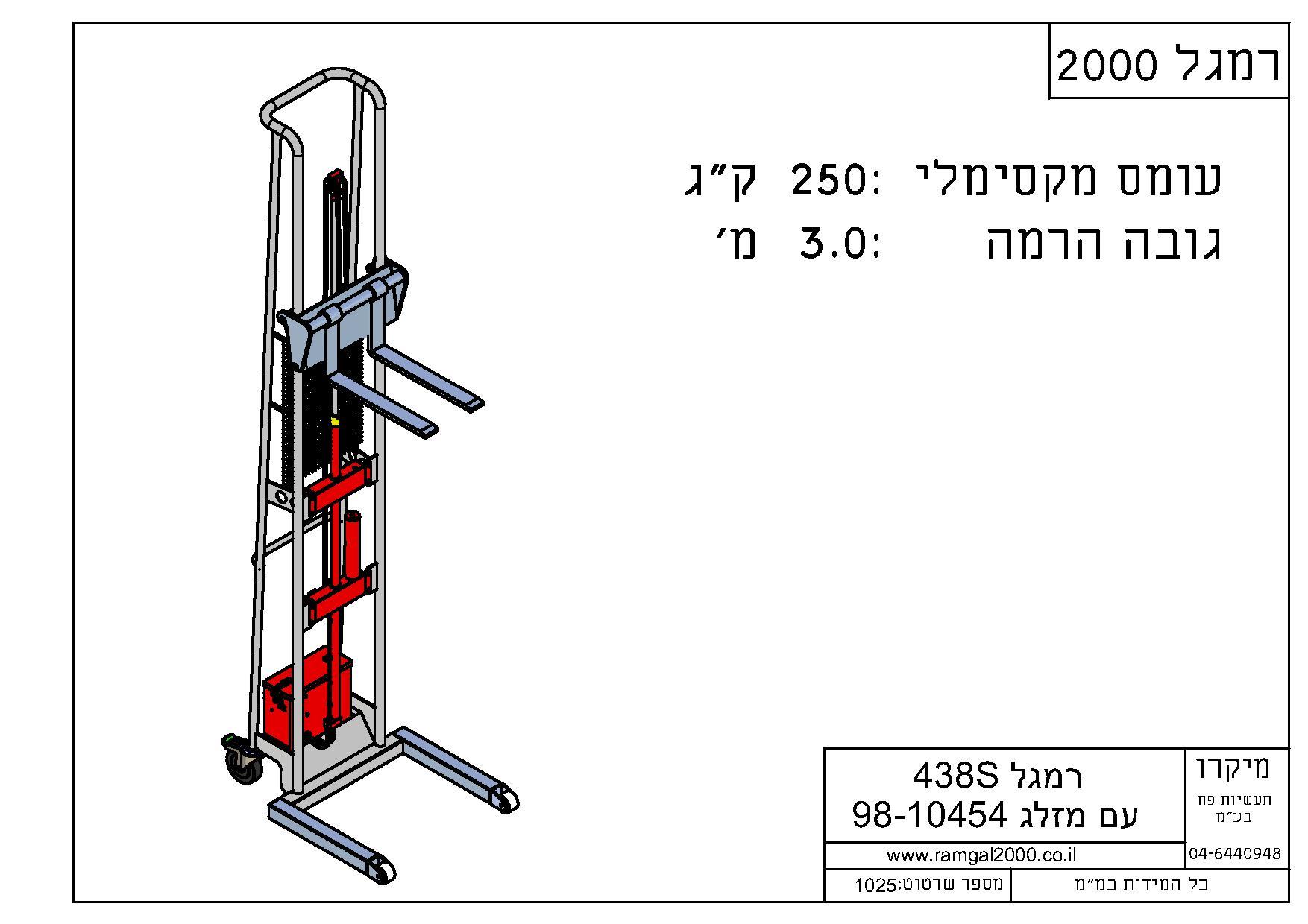 98-10438S