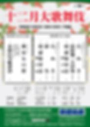 kabukiza_1912_k_cb78f9230732cae5633e959f