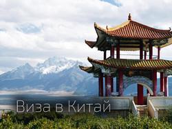 viza-v-Kitay