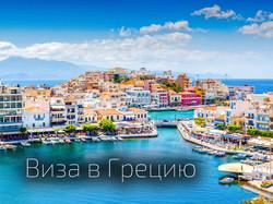 viza-v-Greciyu