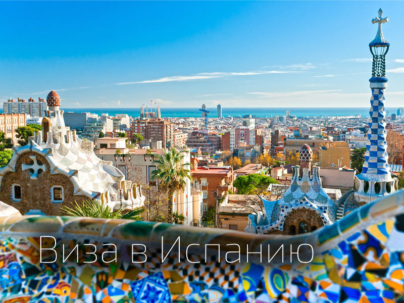 viza-v-Ispaniyu