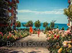 viza-v-Bolgariyu