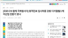 [강원도민일보][코로나19 함께 극복합시다] 원격진료 임시허용 강원 디지털헬스케어산업 전환기 맞나