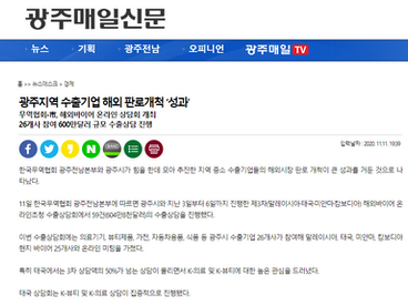 [광주매일신문]광주지역 수출기업 해외 판로개척 '성과'