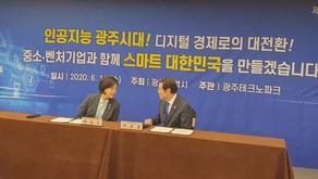 """박영선 장관                                              """"AI, 광주 주력산업으로 성장할 것"""""""