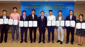 [시사저널]광주브리핑: 광주시, 'Pre-명품강소기업' 8개사에 인증서 수여
