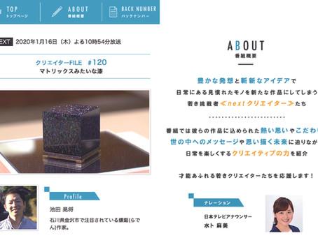 日本テレビ「Nextクリエイターズ」放送