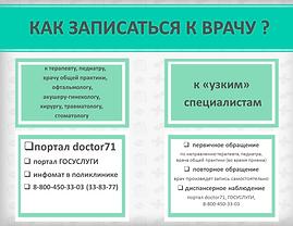 запись к врачу.png