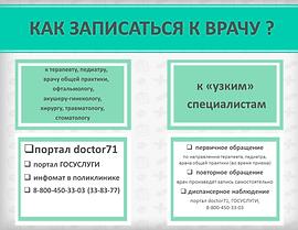 Информация, как записаться к врачу.