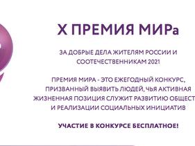 Жители региона могут подать заявку на Премию МИРа