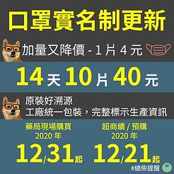 2021衛福部口罩增量.jpg