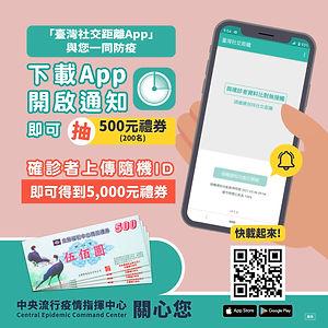 台灣社交距離app.jpg