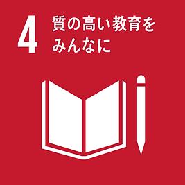 SDGs_質の高い教育をみんなに