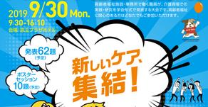 アクティブ福祉 in 東京 2019