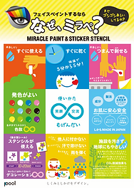 MIRACLEPAINT_A4_JP_ページ_1.png