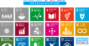 SDGs(持続可能で多様性のある社会)