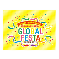 グローバルフェスタ.png