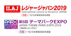 レジャージャパン/テーマパークEXPO 2019