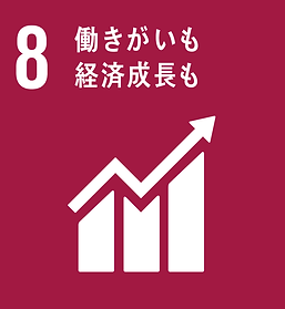 SDGs_働きがいも経済成長も