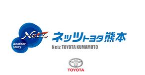 Netz トヨタ 熊本