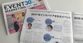 [MEDIA]「2017年インスパイアされたイベント」月刊イベントマーケティング
