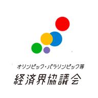 オリンピック・パラリンピック経済界協議会.png