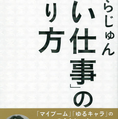 [ONLINE]「社長の本棚」国際イベントニュース