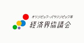 第46回「東京モーターショー2019/FUTURE EXPO」オリンピック・パラリンピック等経済協議会