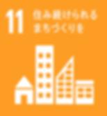 SDGs_住み続けられるまちづくりを