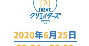 日本テレビ「NEXTクリエイターズ」