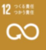 SDGs_つくる責任/つかう責任