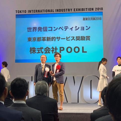 [SDGs]「世界発信コンペティション/東京都革新的サービス」を受賞
