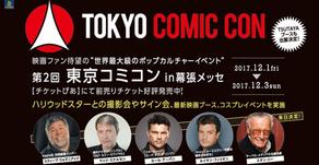 「東京コミコン2017」TSUTAYA