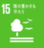 SDGs_陸の豊かさも守ろう