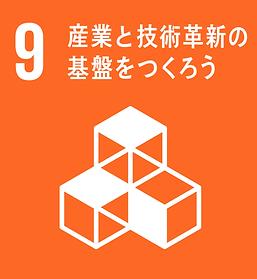 SDGs_産業と技術革新の基盤をつくろう